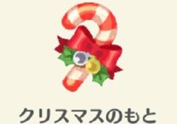 【ポケ森】「クリスマスのもと 」「おしょうがつのもと」←これwwwwwwwww