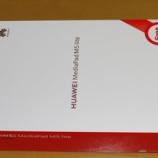 『HUAWEI MediaPad M5 lite 8インチ 64GB LTEモデルを買いました。』の画像