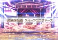 【FGO】ギル祭【超高難易度】スイーツユニヴァース 敵編成まとめ