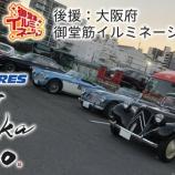 『TOYOTIRES RallyOsaka 2020 御堂筋イルミネーション基金 リポートムービー』の画像