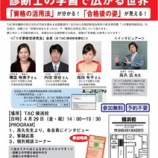 『TAC・つぎ夢「合同企画」キャリアアップセミナー』の画像
