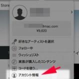 『Apple MUSICの利用の停止のためのメモ。』の画像