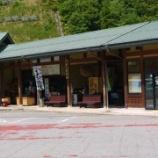 『岐阜 道の駅 飛騨古川いぶし』の画像