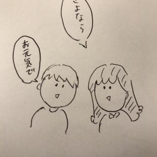 進撃のブス -attack on men-29歳ドブスの婚活日記