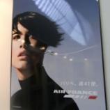 『関西の旅 ~【エール フランス素敵です KANKU TABIHAKU 2009】』の画像