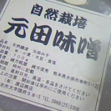 『元田味噌』の画像