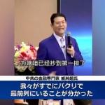 【動画】中国共産党の金融専門家「中国の40年の発展は『パクリ』のおかげ」