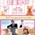 『[#liveinfo]6/27ぴゅあいろの音楽会18 in 音楽居酒屋ちゃぶ音(柏)』の画像