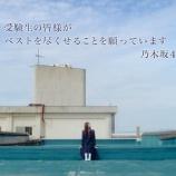 『なんだこれは!?乃木坂46、受験生に向けた新CMが公開!!!『受験生の皆様がベストを尽くせることを願っています・・・』』の画像