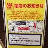 『サンストリート浜北のABCマートが閉店する一方で、ららぽーと磐田店が東海地区最大級の面積でリニューアルオープンするみたい』の画像