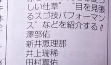 【乃木坂46】これは楽しみ!! 田村真佑、新たな外仕事が決定!!!キタ━━━━(゚∀゚)━━━━!!