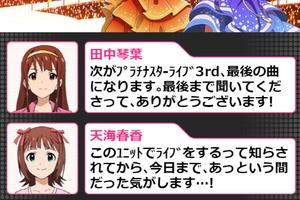 【グリマス】「熱烈!プラチナスターライブ3RD」ショートストーリーまとめ2