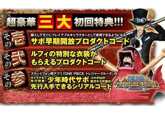 【ワンピース海賊無双3】超豪華三大初回特典!!!について