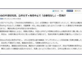 河西智美の手ブラ児童ポルノ騒動 警視庁「立件必要性なし」