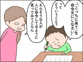 国語って、子どもにどう教えたらいいの?