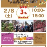 『2月8日(土)3周年ウェルカムday!のお知らせ』の画像