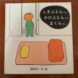 『ベッド主流の現代だからこそ読みたい│【絵本】213『しきぶとんさん かけぶとんさん まくらさん』』の画像