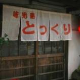 『JAL×はんつ遠藤コラボ企画【和歌山・白浜編2】2日め・居酒屋(とっくり)』の画像