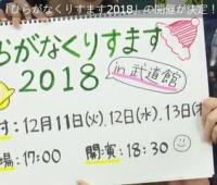 【欅坂46】ひらがなけやきクリスマスライブ「ひらがなくりすます武道館でキタ━━━(゚∀゚)━━━!!