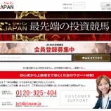 『【リアル口コミ評判】JAPAN(ジャパン)』の画像