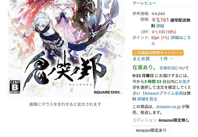 東京RPGファクトリー最新作『鬼ノ哭ク邦』さっそく中古で2400円に