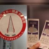 『江ノ島鎌倉観光を知る 2020年の江ノ島エスカー』の画像