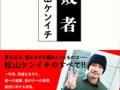 著書『敗者』で露木茂アナに怒りぶちまけた松山ケンイチに疑問の声