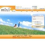 『mixi』の画像
