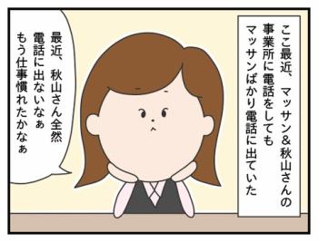 146. ぷく子、秋山さんを心配する