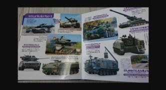 幼児向け「はたらくくるま」図鑑に戦車 不適切とクレームが相次ぎ増刷中止に