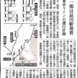 『来年3月14日に高崎線・宇都宮線が東京駅まで延伸 戸田市から東京駅までの時間がさらに短くなります』の画像