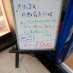 【悲報】オリックス-楽天のチケットが格安すぎる