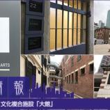 『香港彩り情報「新観光スポット誕生!文化複合施設【大館】」』の画像