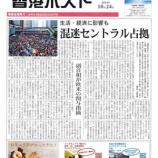 『香港ポスト最新号「福岡特集」が掲載されました!』の画像