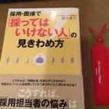 『読書感想文:採用面接で「採ってはいけない人」の見きわめ方/松下直子』の画像