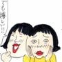 おしんスッチー 自分のフライトに親を乗せるの巻(1)