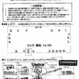 『第16回 ヘヴィメタル王座決定戦 イベントレポート』の画像