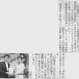 『(埼玉新聞)ピンクリボン運動で戸田市に50万円寄付 戸田中央医科グループ』の画像
