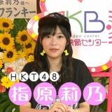 【AKB映像センター】永尾まりやが須田亜香里とリンボーダンス対決。指原莉乃は選挙1位の椅子に座る