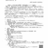 『7月13日(月)旗の波運動・ホーマック石川店』の画像