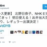 『【乃木坂46】北野日奈子『NHK Eテレ』の番組にレギュラー出演が決定!!!』の画像