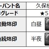 『【光を継ぐ者】4月13日(火)メンテナンス詳細のご案内』の画像