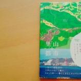 『神戸市北区を紹介した『農す神戸』が発売されています』の画像