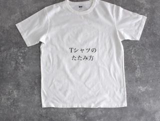 秒でTシャツをたたむ方法をテーブルの上でゆっくりする(たたみ方レシピ付き)