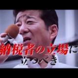 『芦屋市における【松井一郎街頭演説会のお知らせ】』の画像