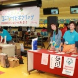 『【熊本】ユニファイドボウリング開催しました。』の画像