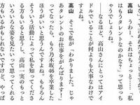 【乃木坂46】高山一実「もしアンダー落ちを宣告されたら、その時は卒業する」