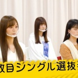 『【乃木坂46】暑さに弱い与田ちゃん、選抜発表でも1人Tシャツ姿で可愛すぎるwwwwww』の画像