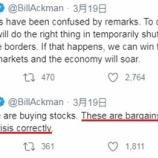 『【米国株】超富裕層が「一生に一度の大バーゲン」と言う一方で・・・』の画像