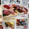 【心斎橋】クリスタ長堀のKURAPEROにお手軽お寿司が! ~立ち食い寿司 ぷら寿 クリスタ長堀店